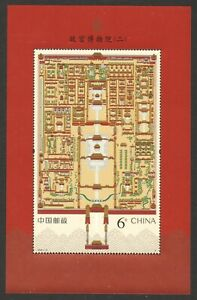 P.R. OF CHINA 2020-16 PALACE MUSEUM PART 2 SOUVENIR SHEET OF 1 STAMP IN MINT MNH