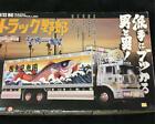 Aoshima 1/32 RC Truck Torakku Yaro Nozomi Ichibanboshi Unused F/S from Japan