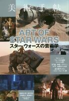 Japanese Book Magazine 2015.12 Bijutsu Techo ART OF STAR WARS