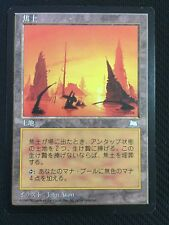MTG Scorched Ruins Japanese Version NM-~EX+ Free Shipping