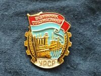 Soviet Union USSR Excellence Socialist competition Ministry Enamel Pin Vintage