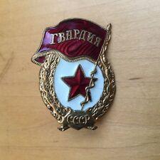 USSR Soviet Union Army Guards Unit Badge MINT