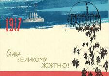 1963 Soviet REVOLUTION postcard Winter Palace Cruiser Aurora Revolutionists