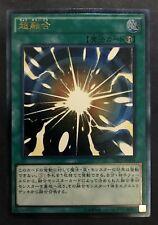 Yu-Gi-Oh! Japanese Super Polymerization TRC1-JP004 Ultimate Rare OCG