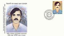 BANGLADESH 1995 2 T. Khandaker Mosharraf Hossain - Martyr superb FDC WITHDRAWN!!