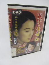 Chinese 4x DVD region ALL - Legend of Huang Po River, 2004, TV Movie Show