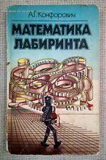 ✅🔥☯ Brain Training Puzzles Teasers Mathematical Tasks Maze / Russian Book 1987