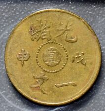 C0196 China 1908  Cash   chihli brass combine shipping