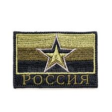 Russian ARMY Star tactical flag patch