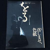 "Japanese ORIGAMI magazine ""ORU"" No.12 1996 Spring | Japan Folding Art Rare"