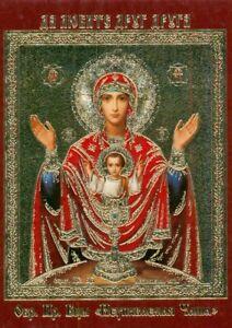 Christian Icon Inexhaustible Chalice Laminated Икона Неупиваемая Чаша