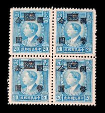 1945 China stamps Unused (A27)