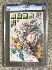 1985 JACKIE CHAN The Protector #9 CGC Graded RARE Hong Kong CHINESE Comic Book