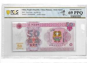China Philately 2015 Ag 999 5g Zodiac stamps PCGS 69 PPQ