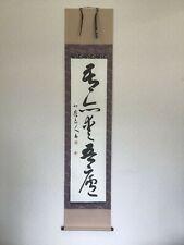 Y1342 KAKEJIKU Calligraphy signed 200x44cm Japanese hanging scroll