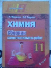 Russian phisics book: Chemistry Учебник по Химии 11