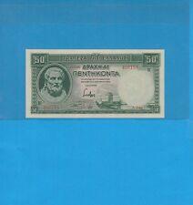Banque de Grèce Billet de 50 drachmes du 01/01/1939  Billet N° 458154