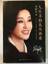 Rise from the Ashes (Chinese Edition) by Liu Xiaoqing
