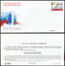 CHINA 2018 JF127 The 70th Anniversary of People's Daily CC/FDC