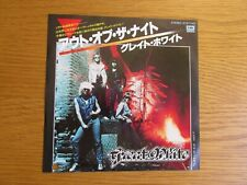 """GREAT WHITE Out Of The Night 1984 JAPAN PRESSING WHITE LABEL PROMO 7"""" VINYL EX"""