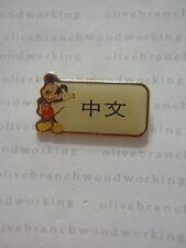 RARE Disney Store USA Cast Member CHINESE / China Language Mickey Name Tag Pin