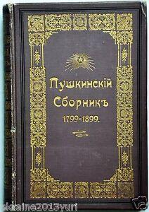 1899 PUSHKIN A. Pushkinskii Sbornik, v pamiat stoletiia dnia rozhdeniia poeta.
