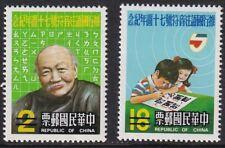 China - Taiwan / Formosa Stamp - 1983 Mandarin Phonetics - MNH - Specimen Set