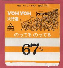 Old EMPTY cigarette packet complimentary gift pack  YohYoh 67.  #277