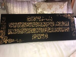 Islamic Canvas Handpainted Arabic Picture Wall Decor AYATUL KURSI Black and Gold