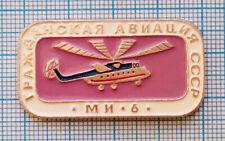 Helicopter Mi - 6 Heavy Transport Aviation USSR Vintage Soviet Pin Badge СССР