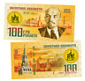 Banknote 100 rubles 2020 Vladimir Lenin. Great politicians USSR and Russia. UNC