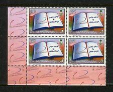 Saudi Arabia 1381, MNH, 2006, El Riyadh int. book fair 1v. x27389