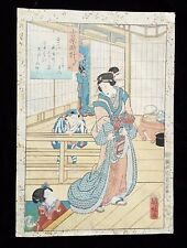 1861 Utagawa Kuniaki Yoshiwara Clock Hour of the Rat Japanese Woodblock Print