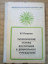 1973 Book of the USSR Russia, Hygienic Foundations of Education in Preschool Ins