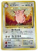 Clefable Pokemon Card Holo Jungle Set Old Back Nintendo POCKET MONSTERS Japanese
