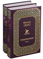 Виктор Гюго: Отверженные В 2 томах BOOK IN RUSSIAN Victor Hugo Les Miserables