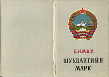 1970's MONGOLIAN STAMPS' STOCK FOLDER WITH NATIONAL COAT OF ARMS