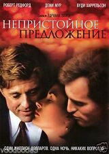 Indecent Proposal (DVD, 2013) Russian,English *NEW&SEALED*
