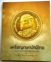 THAILAND NEW 2019 STANDARD THAI COINS CATALOGUE