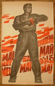 Soviet Russian Original POSTER MAY USSR Communist worker labor propaganda