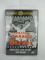 Trelos Palavos kai Vengos Thanasis Veggos, Eleni Anousaki, Greek Original DVD