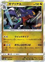 Pokemon Card Sun & Moon SM8b 101 Garchomp R GX Ultra Shiny MINT JAPANESE