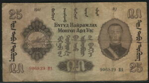 Mongolia 1941, 25 Tugrik, P25, aVF