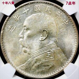 1921 China Silver Dollar Coin Yuan Shih Kai LM-79 ~~ NGC MS 61