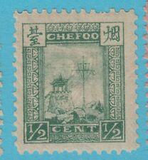 CHINA CHEFOO 1 MNH OG GUM DISTURBANCE VERY ATTRACTIVE