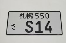 black S14 JAPANESE LICENSE PLATE TAG JDM Japan 94-98 240sx chassis code drift