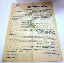 RARE INTERNAL IDF GENERAL STAFF APPLICATION TO FIGHTERS PRE 6 DAYS WAR ISRAEL