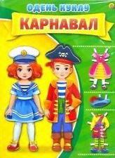 CARNIVAL 2 Paper dolls Hobby Kids Activity Fine Motor Skills Haloween 7 pages