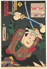 Genuine original Japanese Woodblock print Toyokuni Iii Faithful Samurai