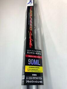 PRO MARINE SOLFEED Seabass 90ML Spinning Rod